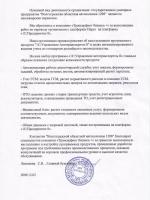 МУП ВОАК 1208